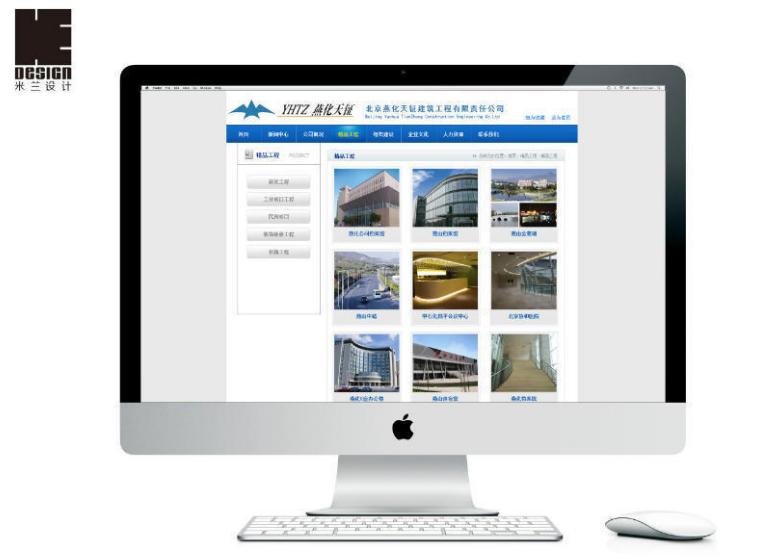 新媒体网站设计公司