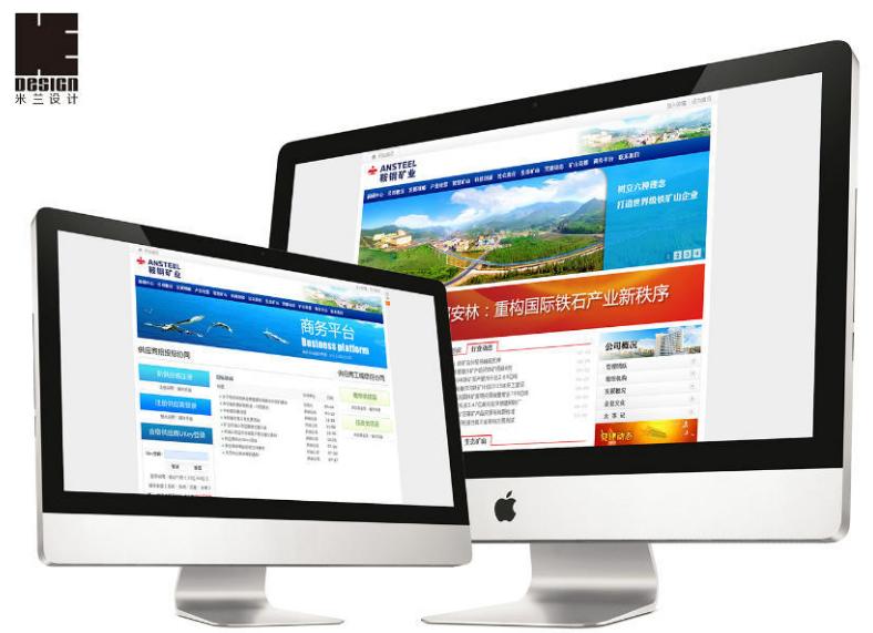企业网站设计